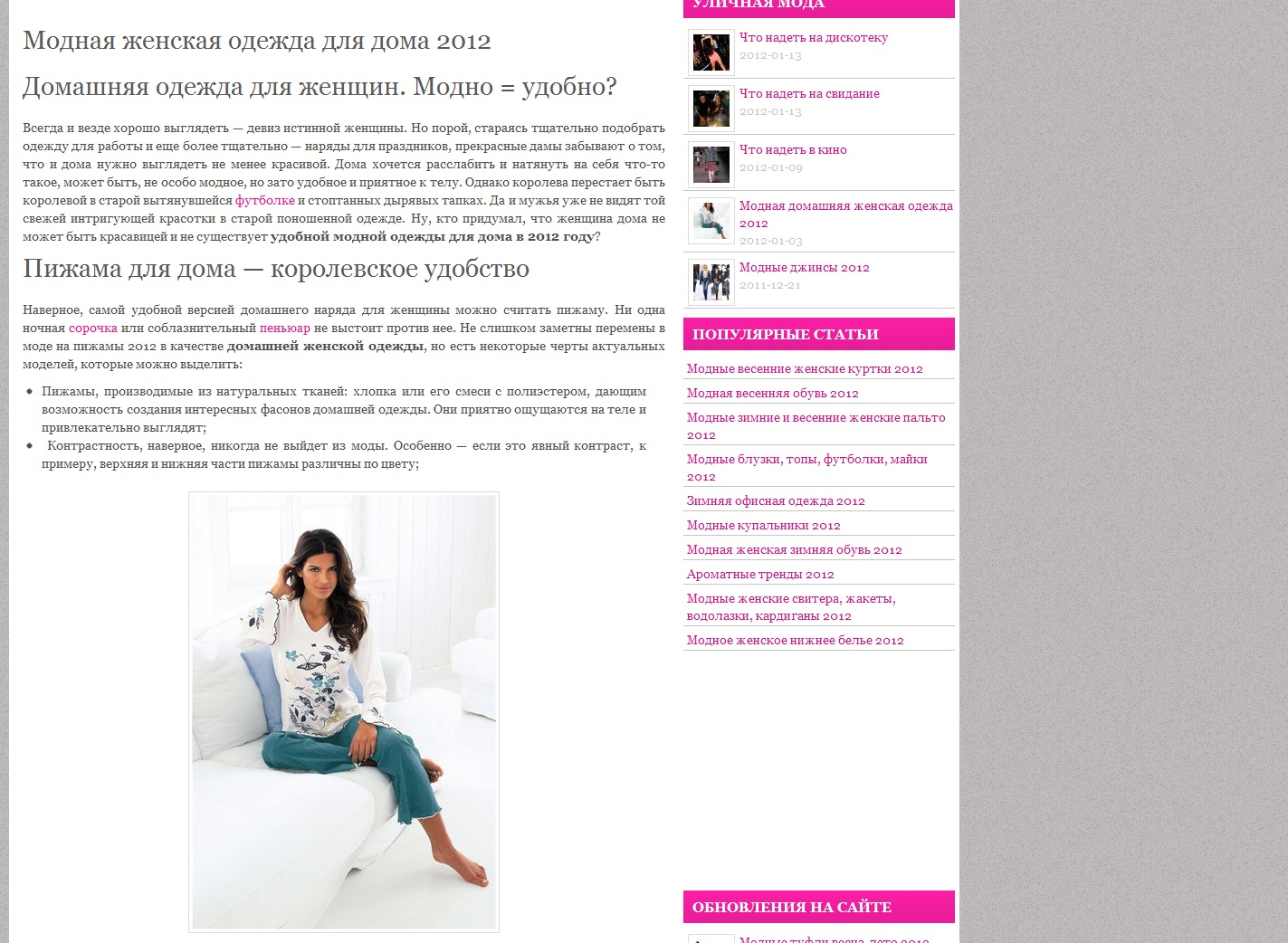 Модная домашняя женская одежда 2012