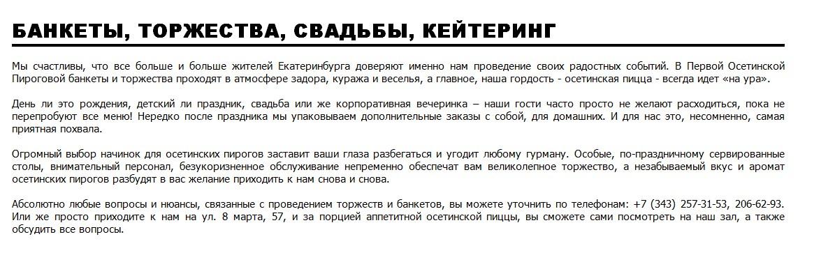 Первая Осетинская Пироговая: аппетитные праздники и торжества