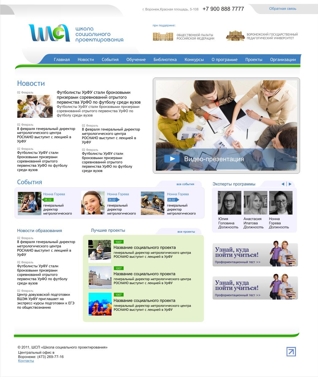шсп. дизайн сайта