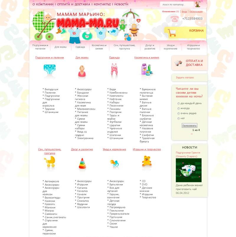 Интернет-магазин по продаже товаров для мам и детей