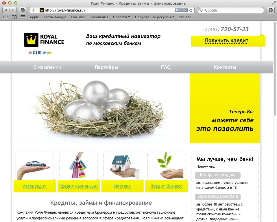 Сайт компании Royal Finance