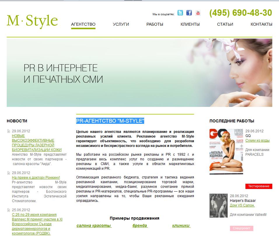 """PR-агентство """"M-Style"""""""