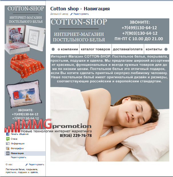 "FACEBOOK ""Cotton shop"""