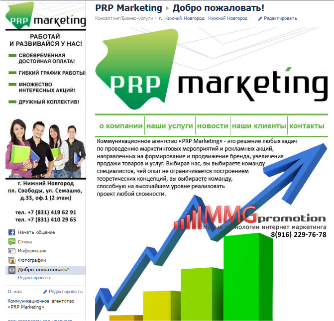 FACEBOOK PRP Marketing