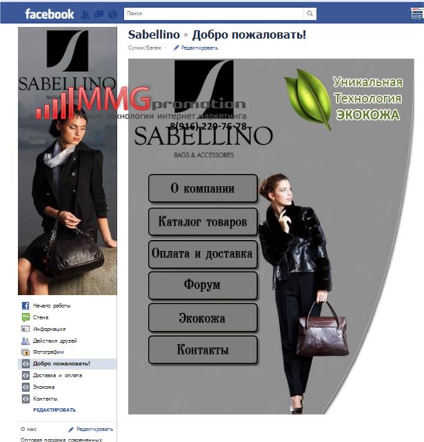 """Facebook - Компания """"Сабелино"""""""