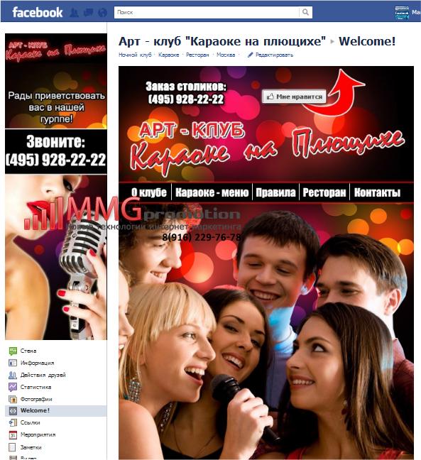 "Facebook - ""Караоке на Плющихе"""