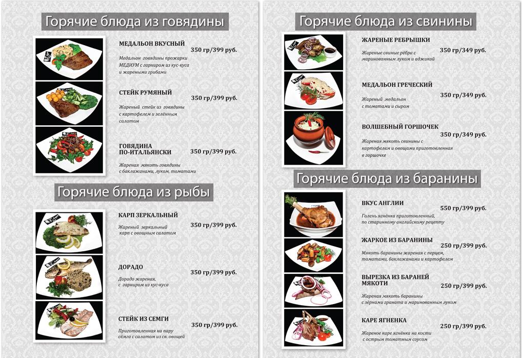 Пример страниц меню для кафе