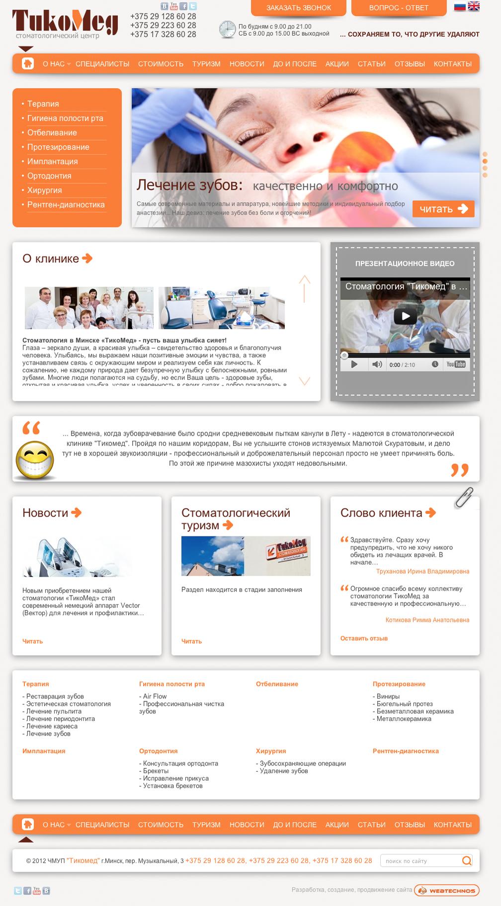 Тикомед - стоматологический центр