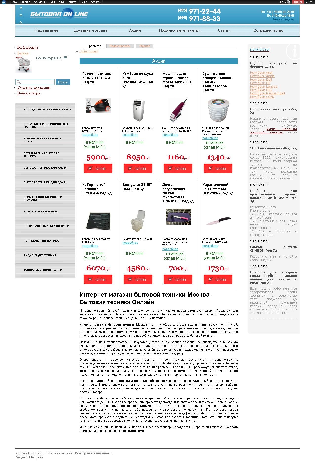 Перенос Интернет-магазина с CMS Bitrix на CMS Drupal