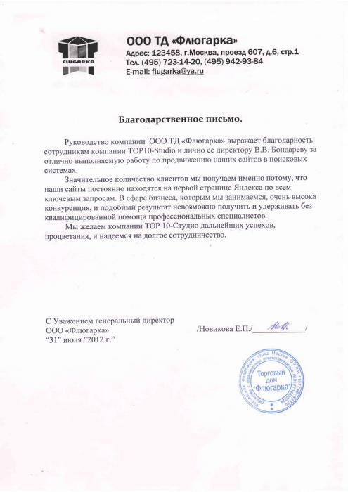 Отзыв Flugarka.ru