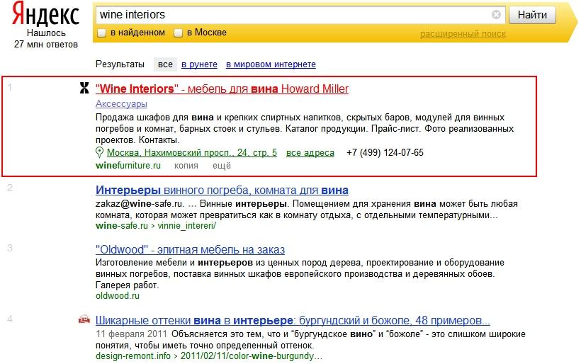 winefurniture.ru_2