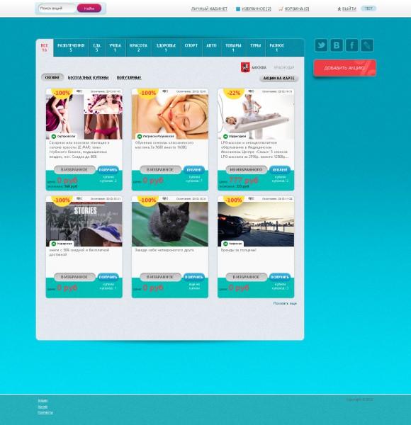 Сайт купонатор с возможностью размещения акций любым посетителем