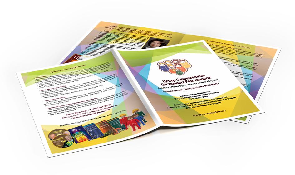 Буклет Центра расстановок