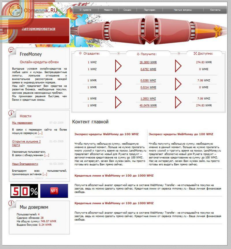 Онлайн обмен электронных валют