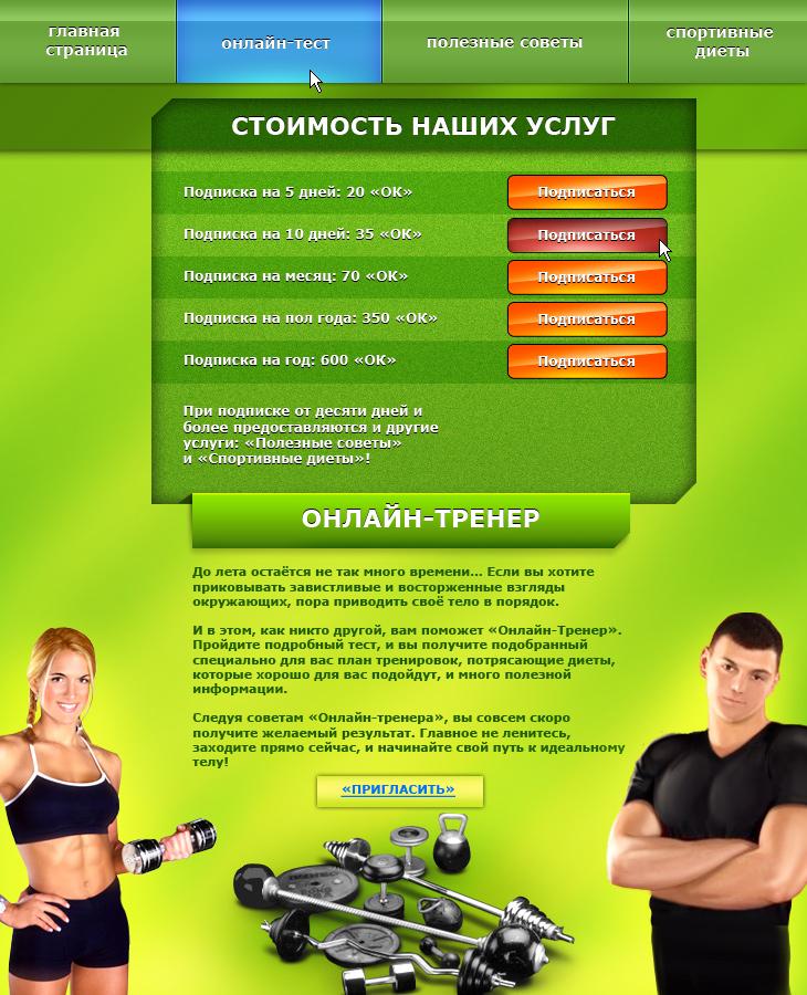 Онлайн-тренер для Одноклассников (главная страница)