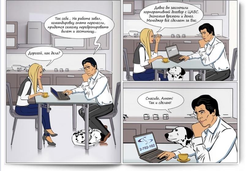 Комиксы для продвижения услуг турагентсва