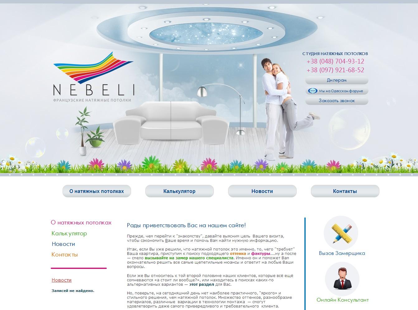 """Верстка проекта """"Nebeli"""""""