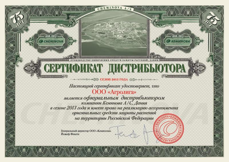 Сертификат для компании Кеминова
