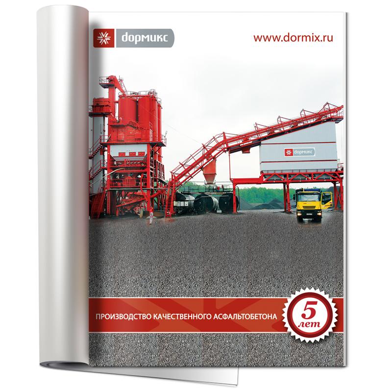 Рекламный модуль Dormix