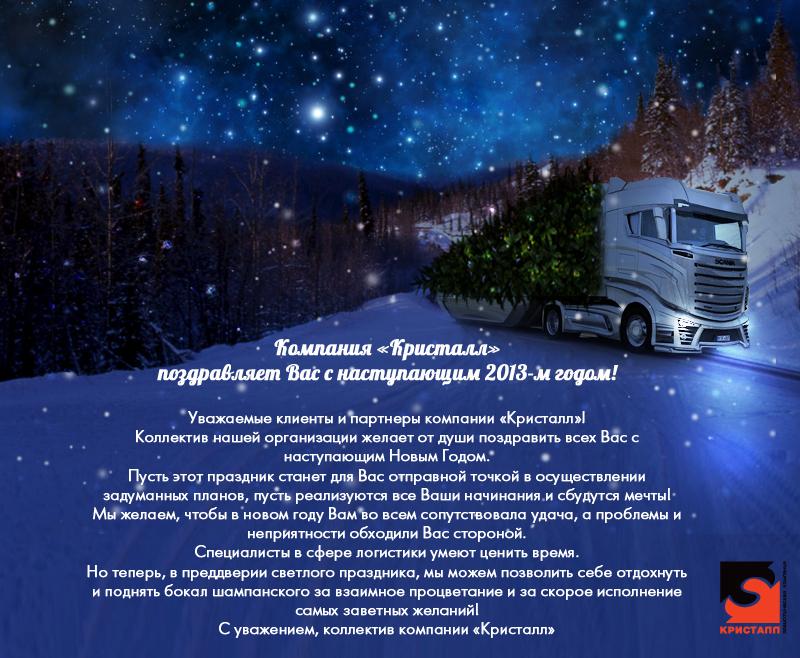 Новогодняя открытка для транспортной компании.