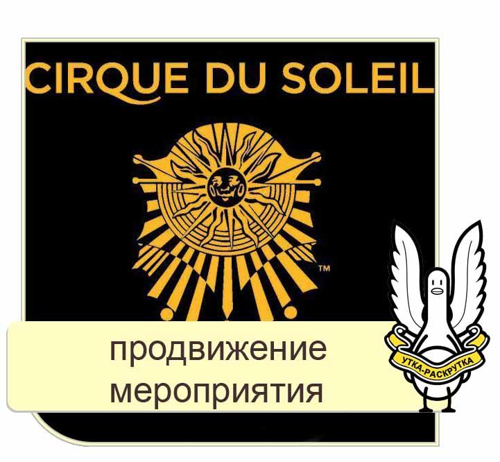 ВКонтакте, Twitter, ЖЖ   Cirque Du Soleil