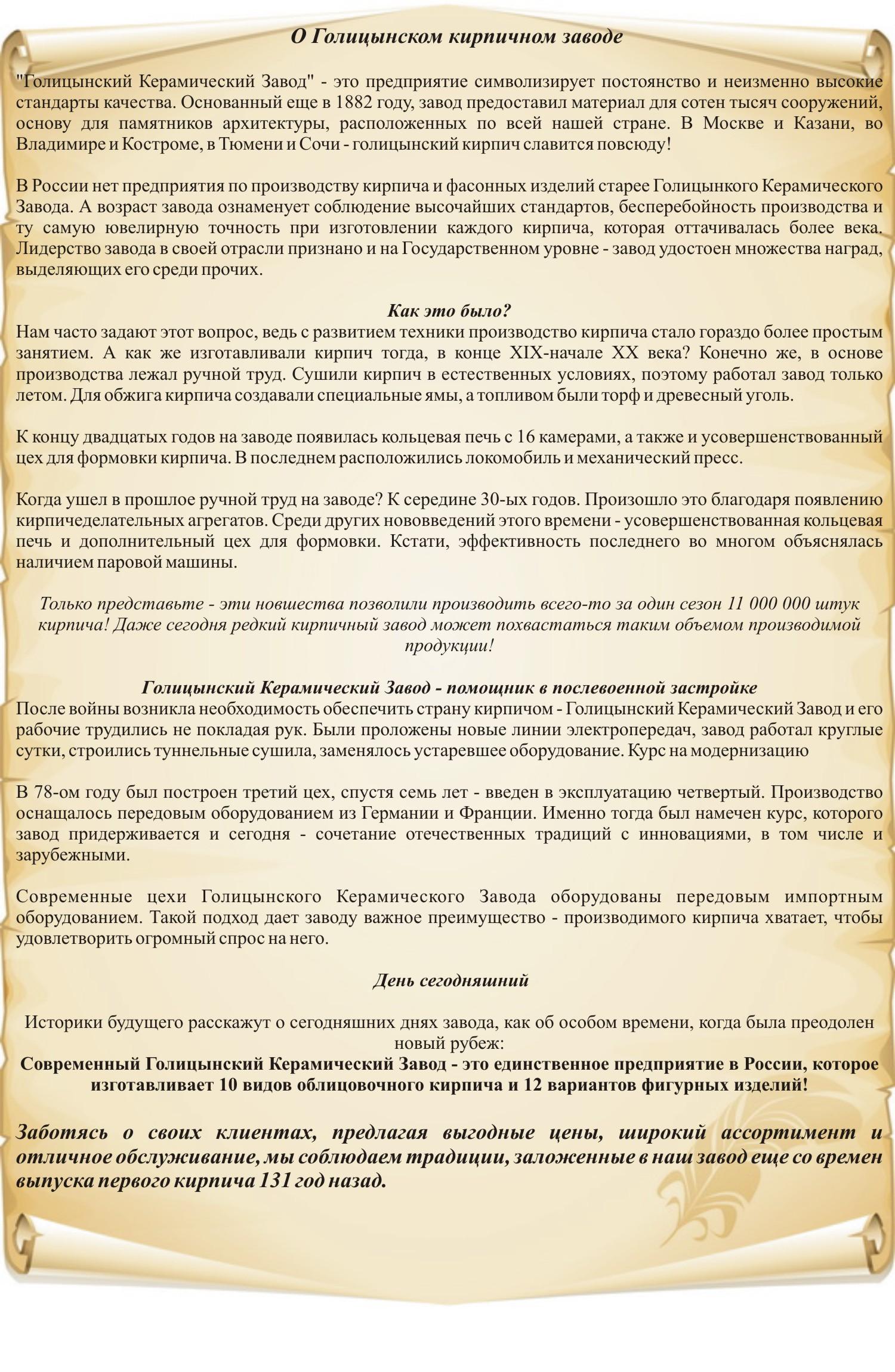 О голицынском кирпичном заводе