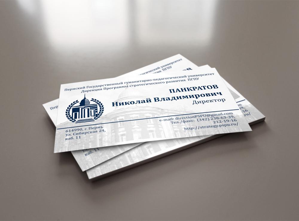 Визитка для Пермского государственного пед университета
