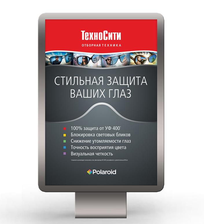 Реклама очков Polaroid