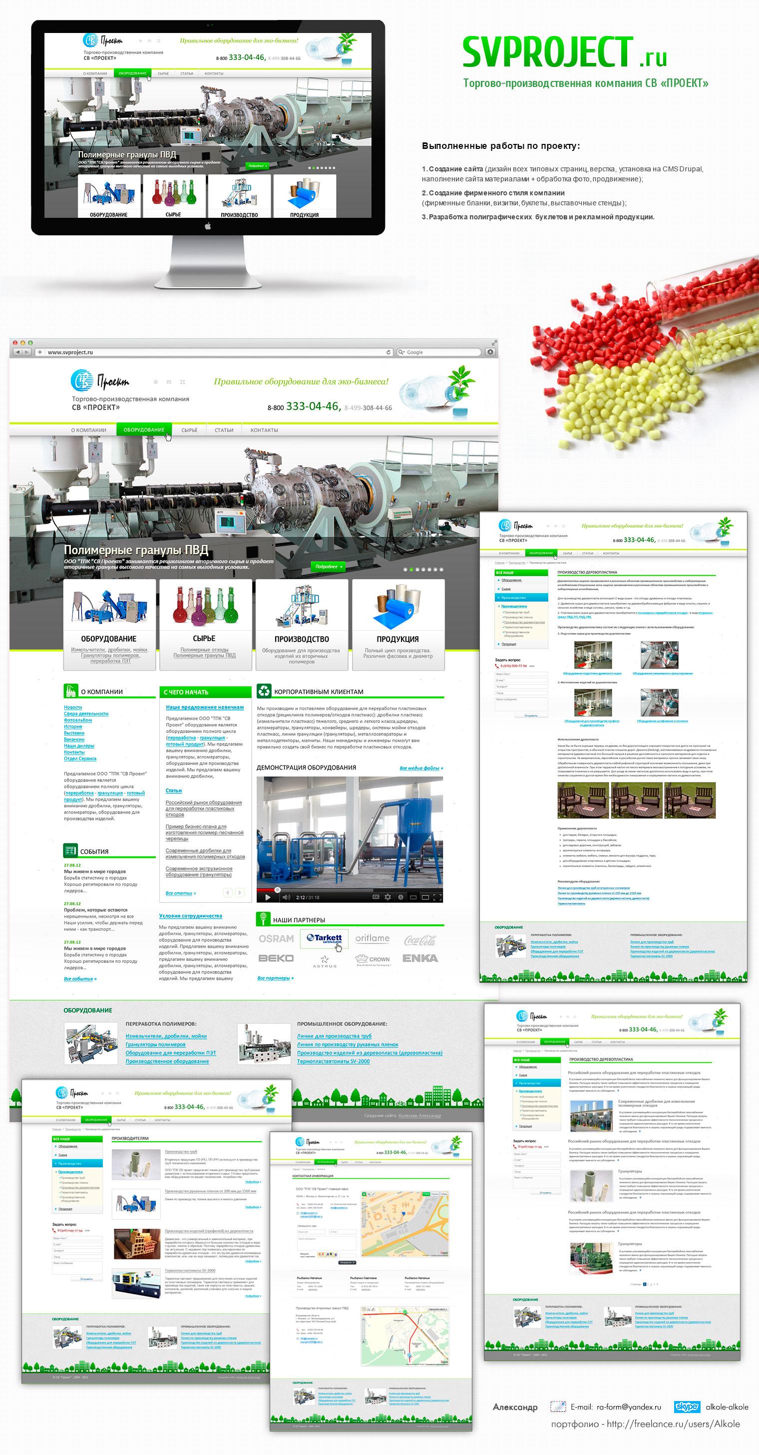 Корпоративный сайт компании СВ «ПРОЕКТ»