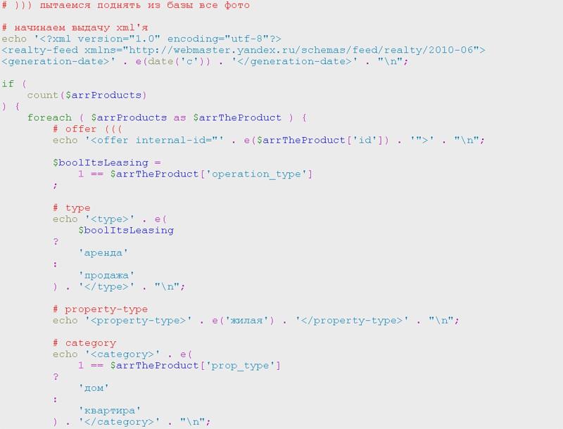 PHP-скрипт генерации YRL-файла для Яндекс.Недвижимости