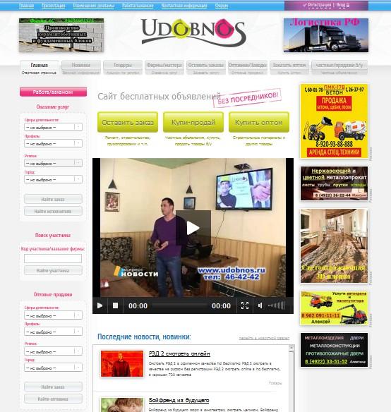 "Крупный сайт-каталог ""Udobnos"""