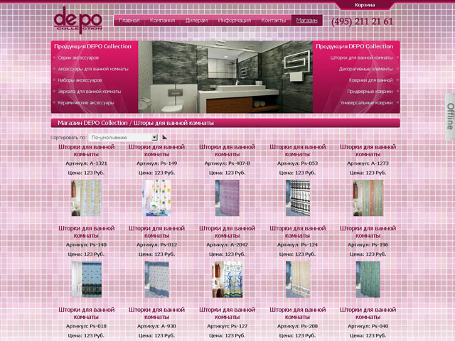 Интернет магазин Depo Art