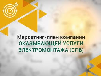 Маркетинг-план компании, оказывающей услуги электромонтажа (СПб)