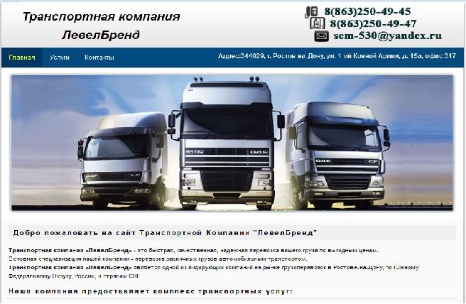 "Транспортная Компания ""ЛевелБренд"""