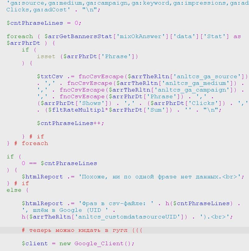 Автоматизация загрузки из Директа в Analytics данных о расходах