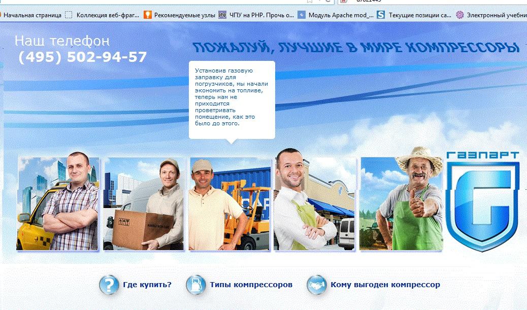 gascompressor.ru