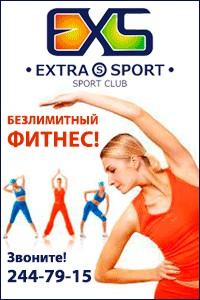баннер Extra sport