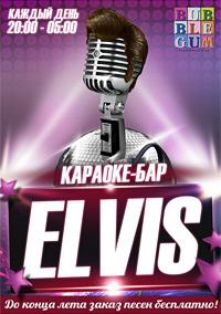Вокальная аудиореклама караоке-бара Elvis (вокал)