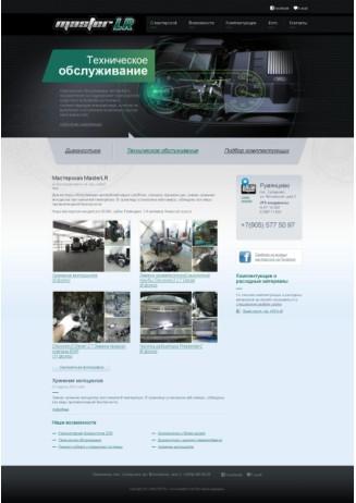 Информационный сайт автомастерской.