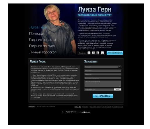 Сайт Луизы Герн