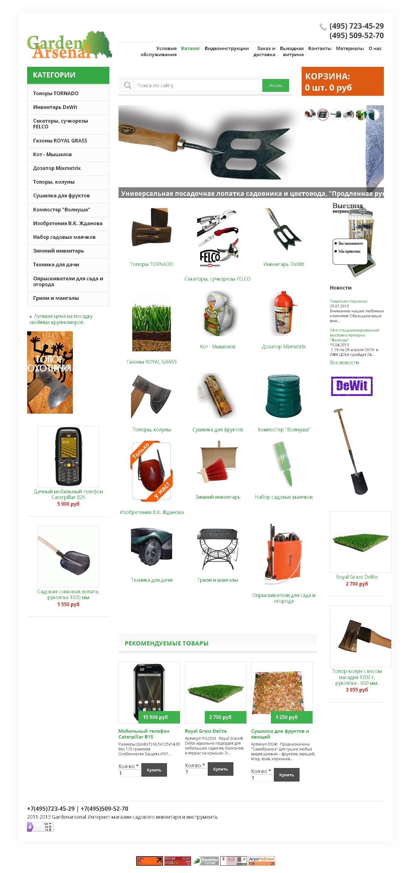 Интернет-магазин по продаже садовых изделий