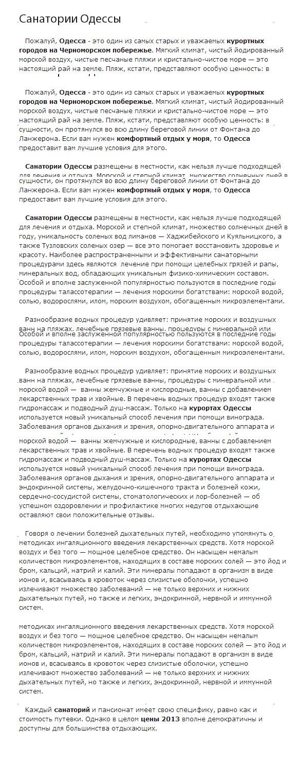 Санатории Одессы