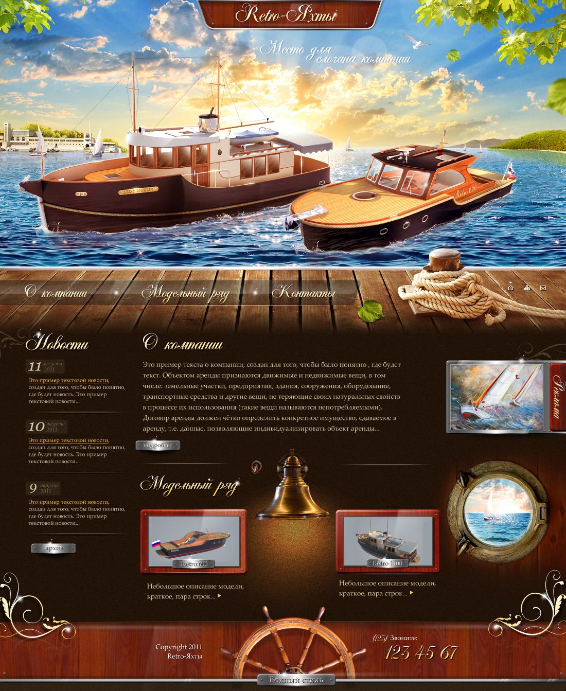 Ретро-яхты