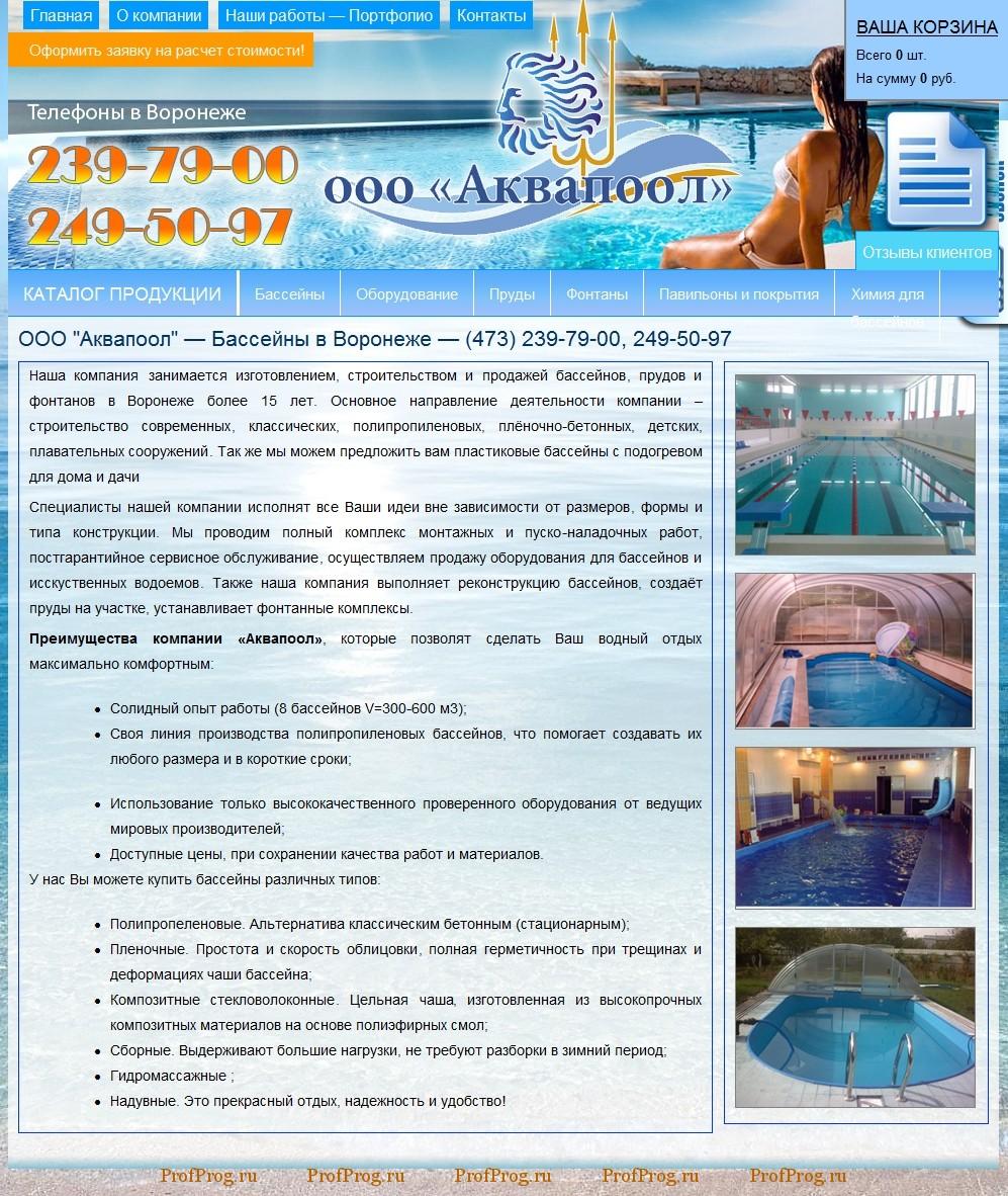 Аквапоол Воронеж