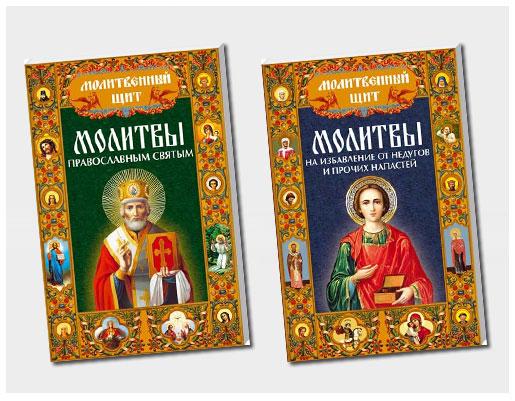 Обложки серии молитвословов