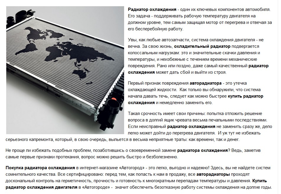 """Покупка радиатора в """"Автогороде"""": легко, доступно, надежно"""