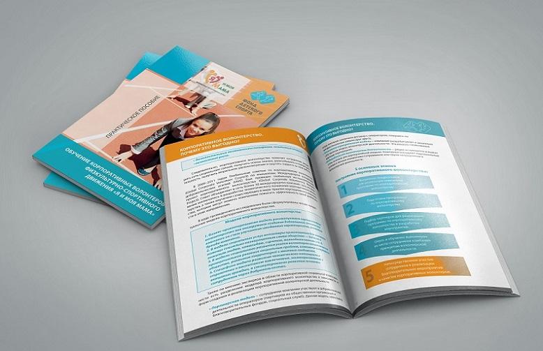 Дизайн, верстка пособия по обучению волонтеров