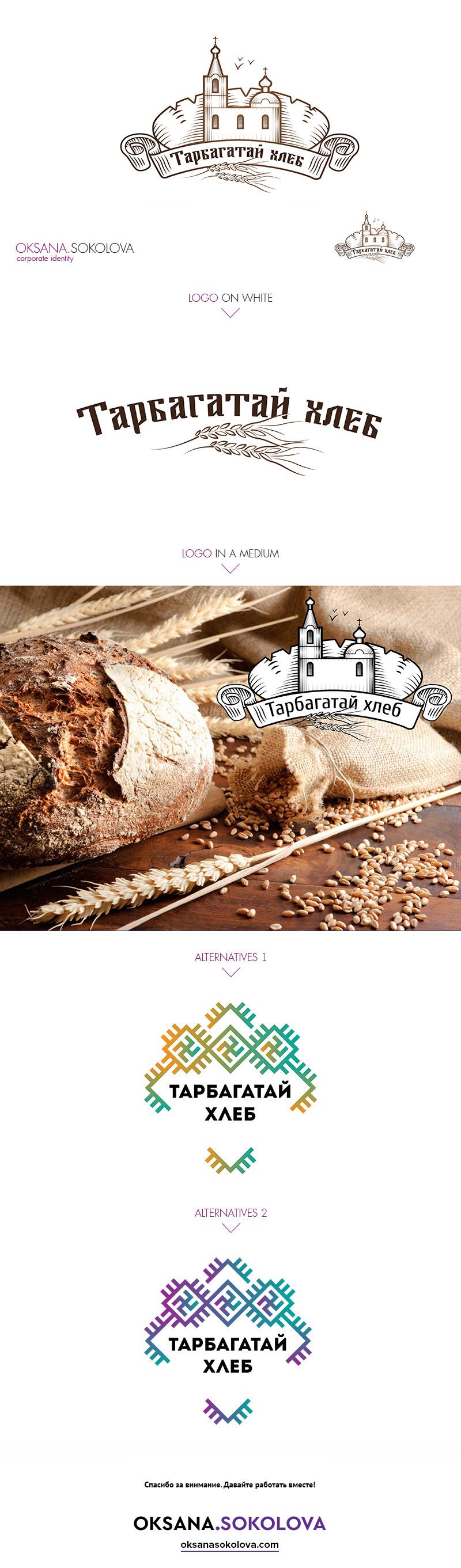 Тарбагатай Хлеб