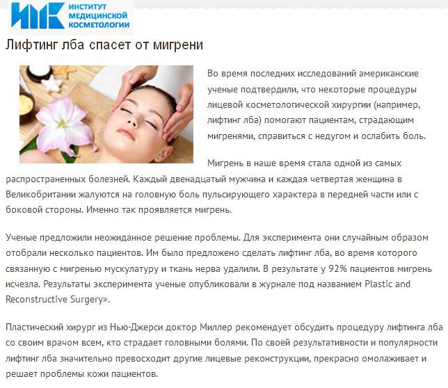 Новость для сайта косметологического центра