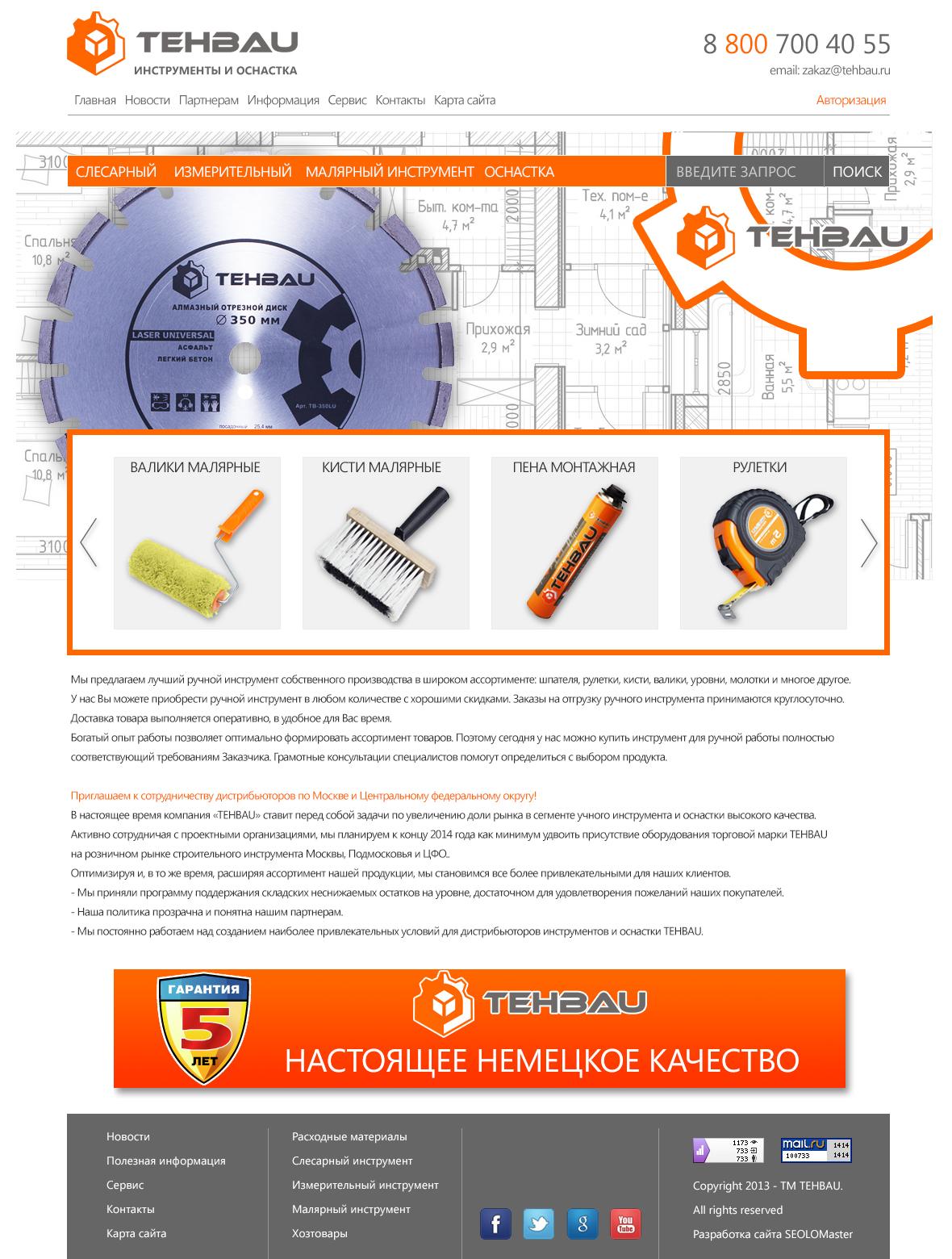 официальный сайт бренда TEHBAU - инструмент и оснастка